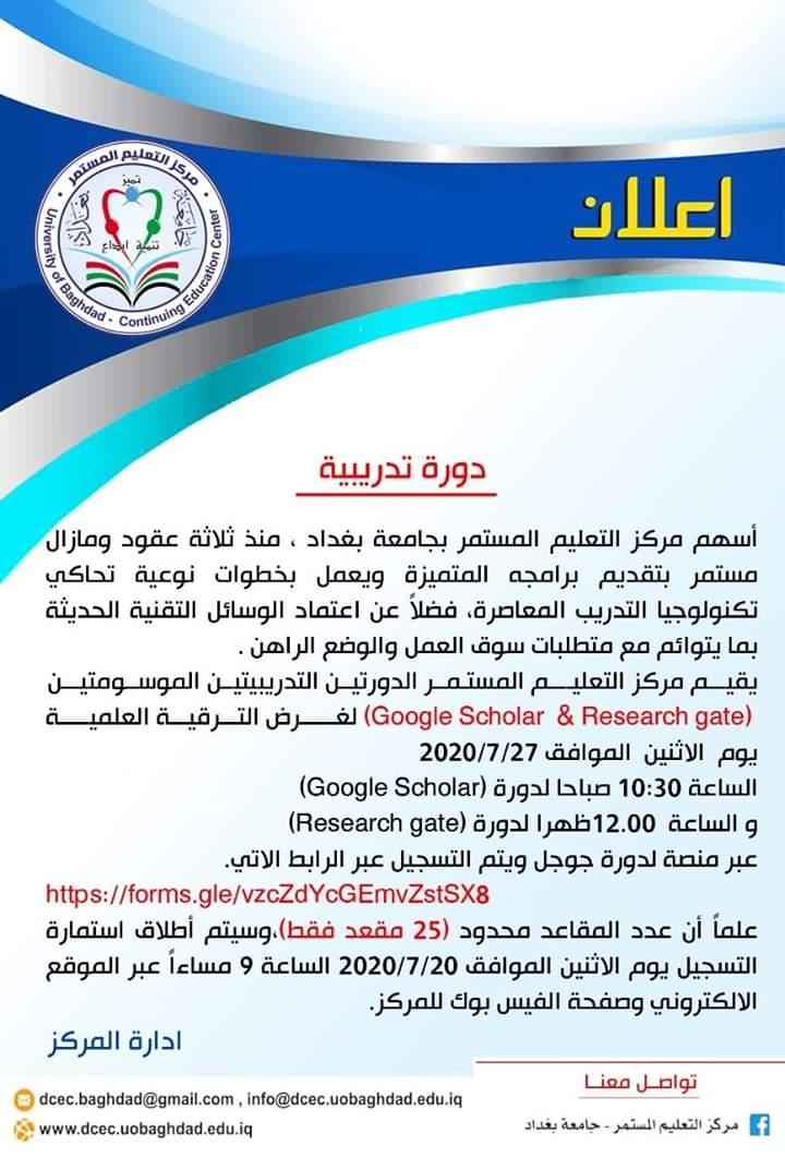 إعلان دورات تدريبية Google Scholar Research Gate مركز التعليم المستمر