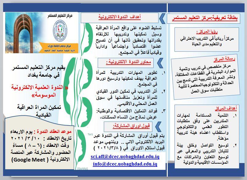 يقيم مركز التعليم المستمر في جامعة بغداد (( الندوة العلمية الالكترونية الموسومة ))((تمكين المرأة العراقية القيادية))
