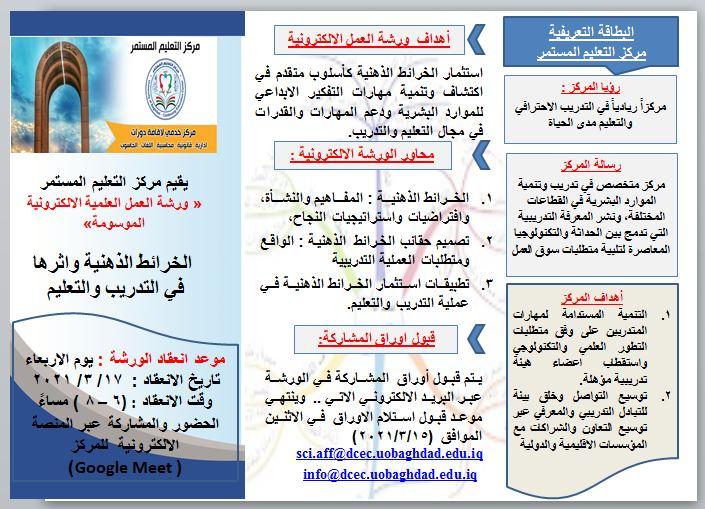 يقيم مركز التعليم المستمر في جامعة بغداد (( الندوة العلمية الالكترونية الموسومة ))((الخرائط الذهنية واثرها في التدريب والتعليم))